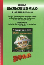 The 10th International Students Summit On Food, Agriculture and Environment in the New Century Vol.10
